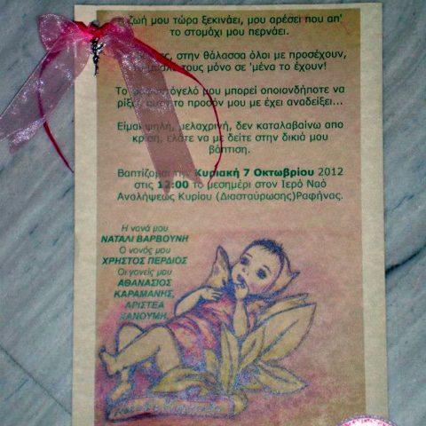 batheme-natalia-invitation