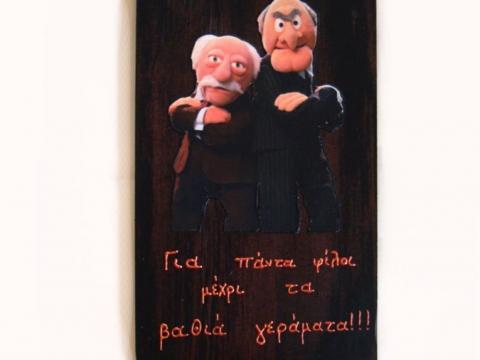 Ημερολόγιο Muppet Show με αφιέρωση